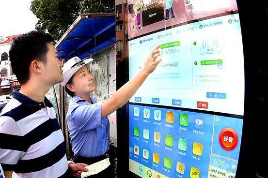 上海试点警务民生平台进社区