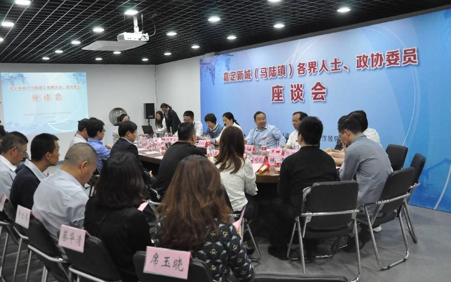 嘉定新城(马陆镇)举办各界人士、政协委员座谈会