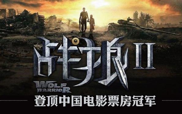 《战狼2》超越《美人鱼》登顶中国电影票房冠军