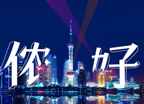 上海旅游节来了:64家景区9月9日-15日门票半价!