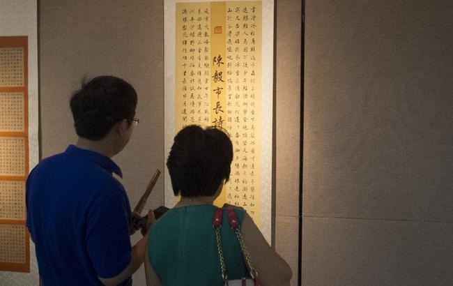 上海市机关干部书法篆刻展揭幕