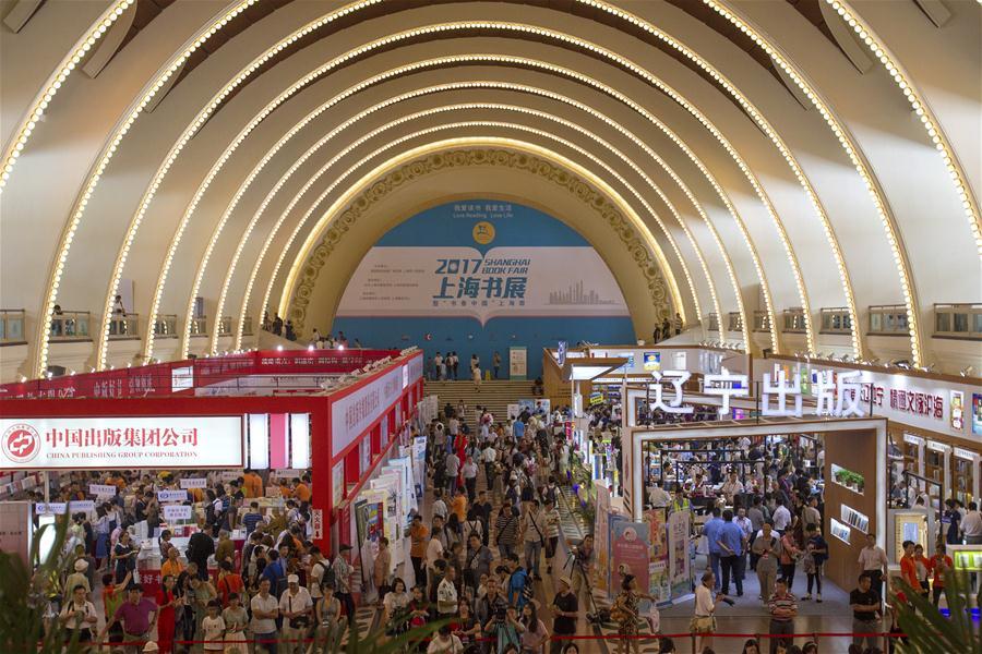 2017上海书展揭幕