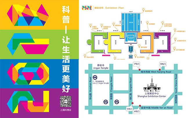 2017上海科博会来袭!三大亮点抢先关注
