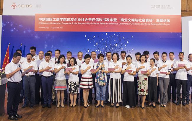 中欧国际工商学院校友企业社会责任倡议书