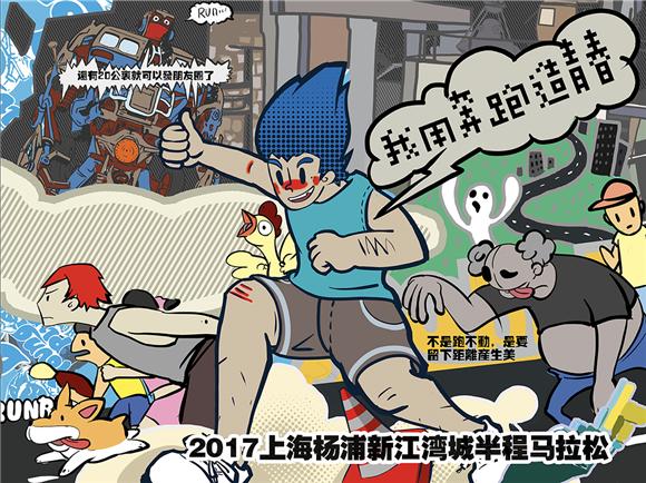"""2017上海杨浦新江湾城""""半马""""报名启动"""