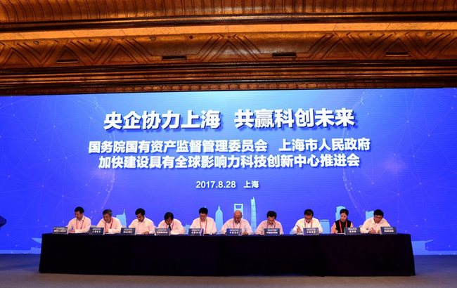 国务院国资委与上海市战略合作推进科创中心建设