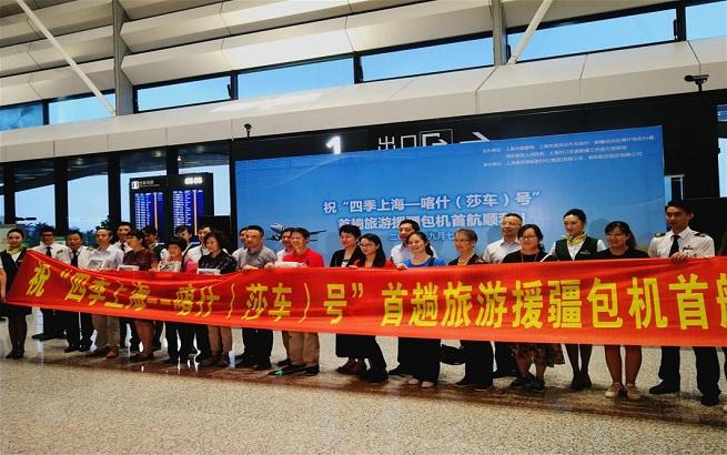 上海赴喀什援疆旅游包机首航