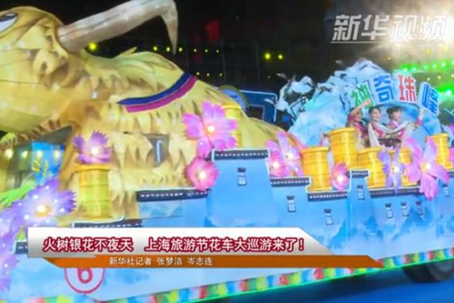 火树银花不夜天 上海旅游节花车大巡游来了!