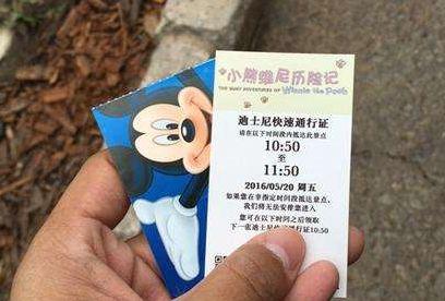 上海迪士尼启用电子版快速通行证 官方App上领取