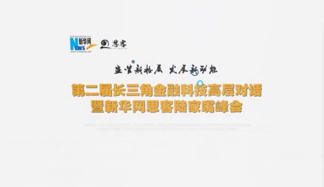 【视频】大咖云集把脉金融科技
