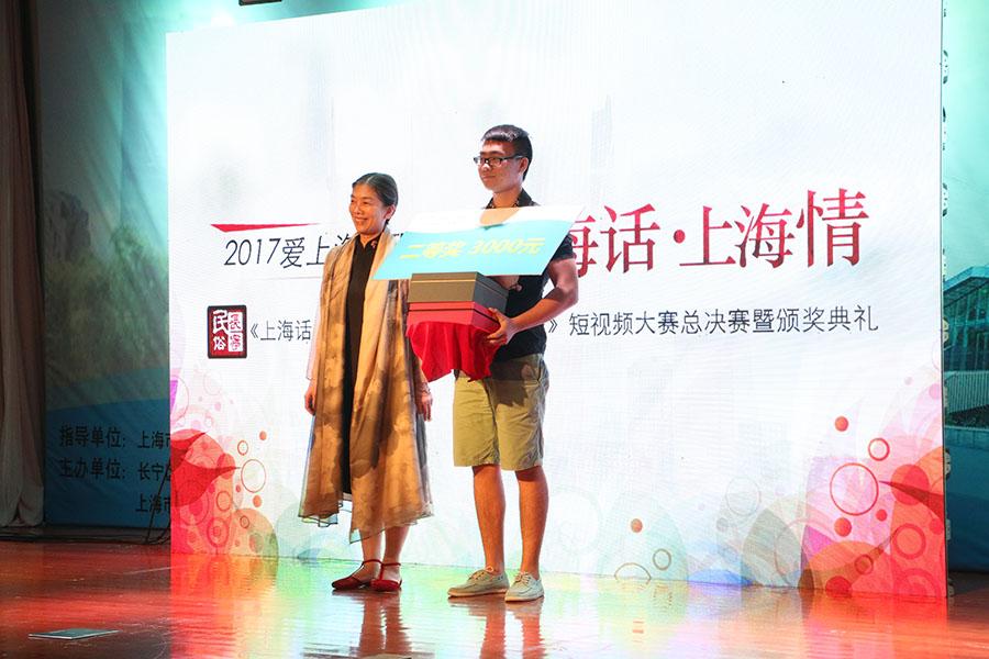 """""""上海话·上海情——爱上海的理由""""微视频演说大赛总决赛在沪举行"""