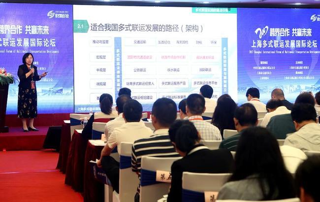 2017上海多式联运发展国际论坛在沪揭幕