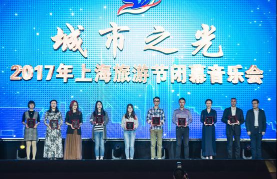 2017年上海旅游节闭幕