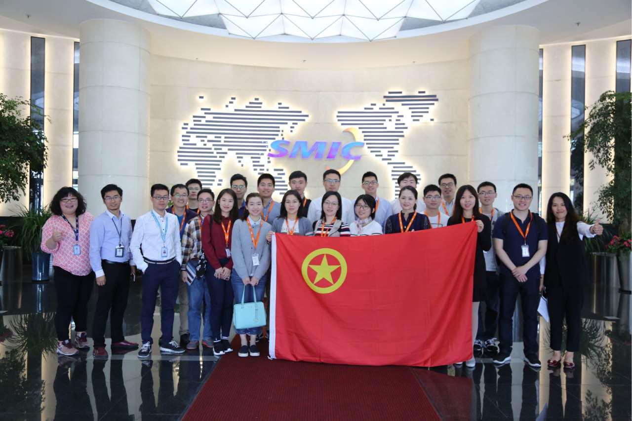 进出口银行上海分行联合中芯国际等开展主题团日活动