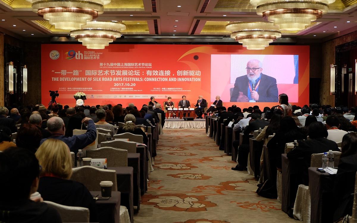 """有效连接创新驱动 """"一带一路""""国际艺术节发展论坛在沪举行"""