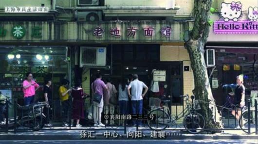 """很多上海人的""""老地方"""":想吃的味道都能吃到"""