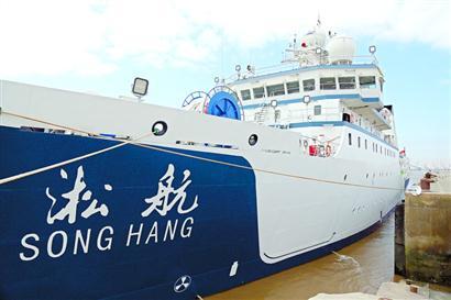 """首艘远洋渔业调查船 """"淞航""""号投入使用"""