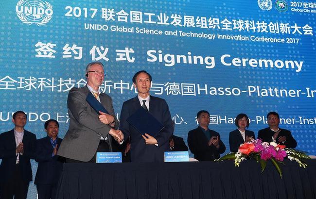 2017联合国工业发展组织全球科技创新大会在上海举行