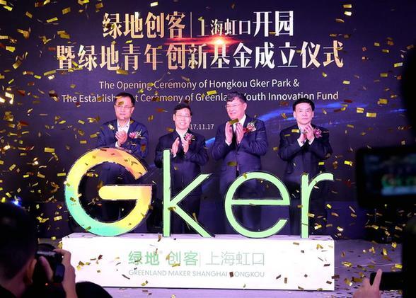 上海:绿地创客中心开园