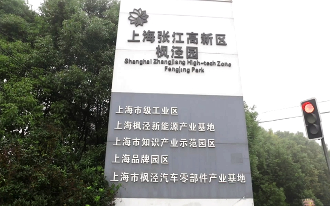 """上海楓涇科創小鎮 打造""""長三角路演中心"""""""