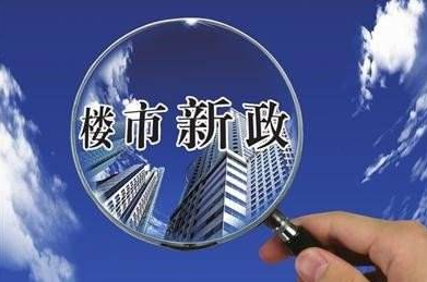 超百城发150余次楼市政策 2017年房地产调控如何