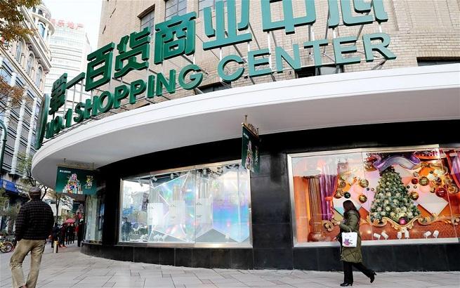 上海:市百一店华丽转身重回南京路
