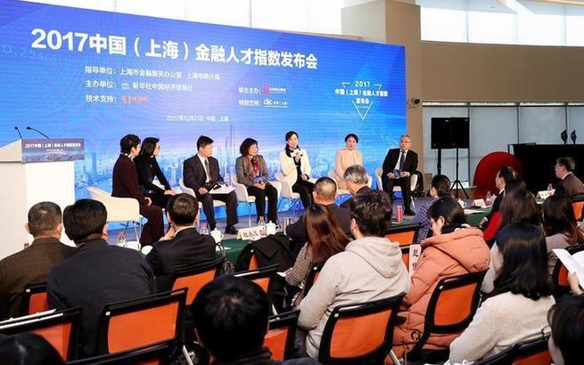 2017中国(上海)金融人才指数在沪发布