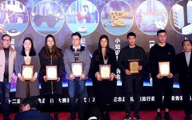 上海举行2017上海旅游纪念品设计大赛颁奖典礼