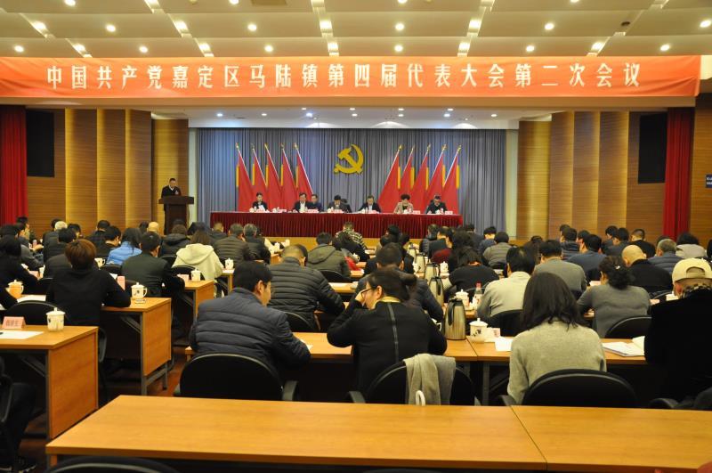 中共嘉定区马陆镇第四届代表大会第二次会议召开