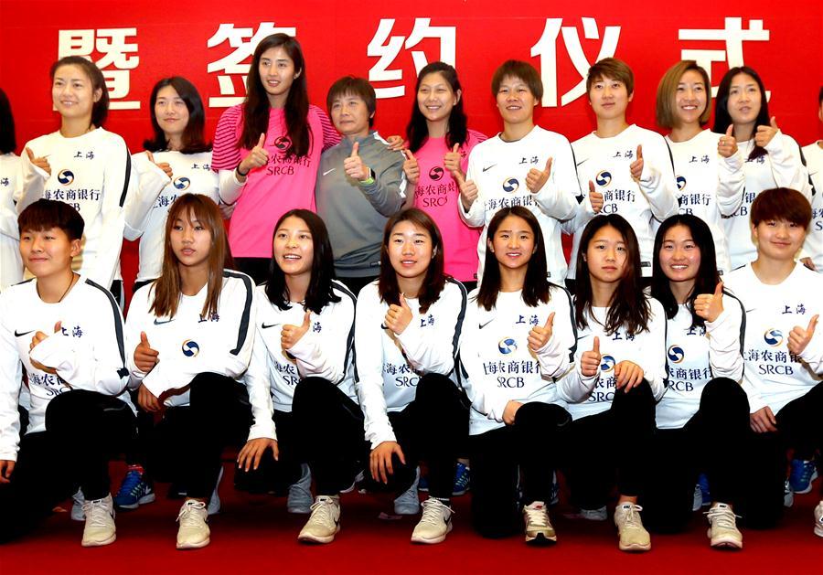 上海农商银行冠名赞助上海女足