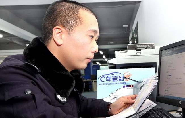 """上海警方推出""""车管到家""""便民新举措"""