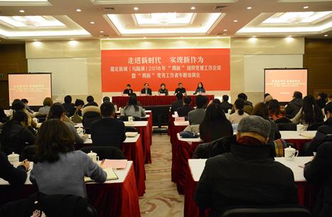 嘉定新城(马陆镇)举办各界代表人士迎春联谊活动