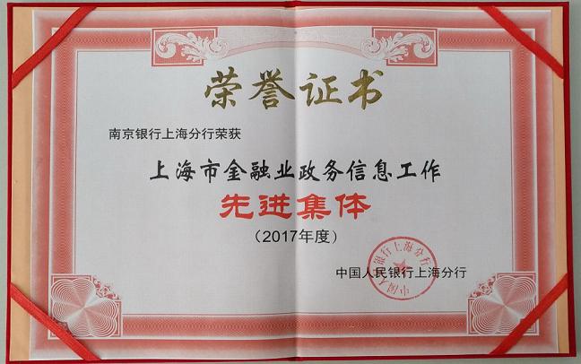 南京银行上海分行荣获2017年度上海市金融业政务信息工作先进集体称号