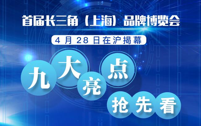 """【图说】首届长三角品博会开幕在即 九大""""亮点""""抢先看"""