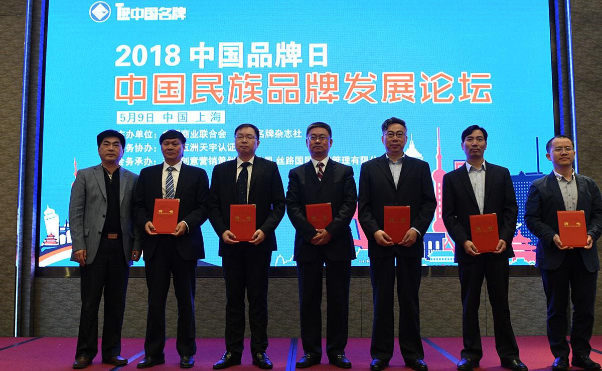 《中国名牌》品牌专家受聘仪式