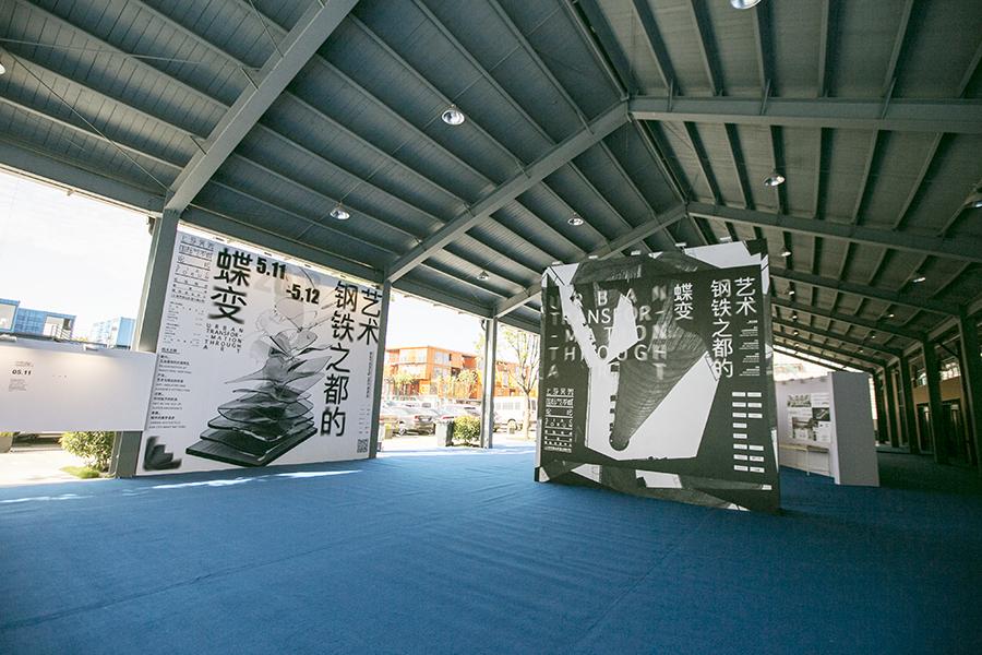 上海吴淞国际艺术城论坛在沪举行