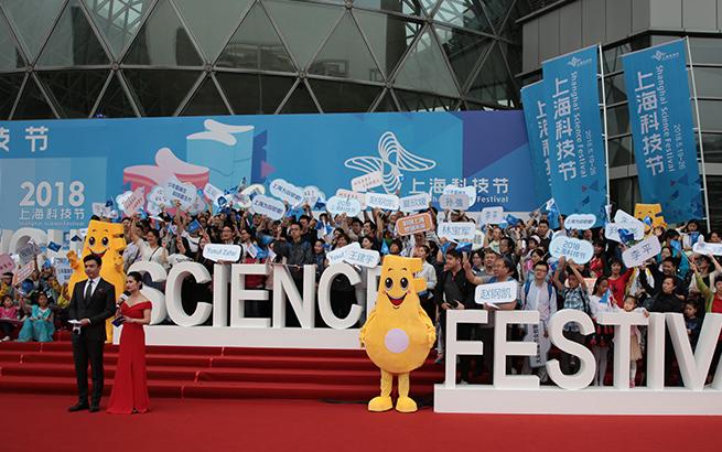 """2018上海科技节启动,""""科技红毯秀""""抢先亮相"""
