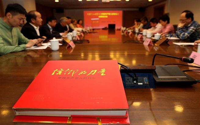 《信仰的力量——中国共产党人的初心》新书在沪首发
