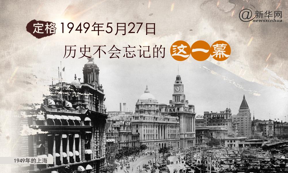 【定格1949年5月27日】历史不会忘记的这一幕