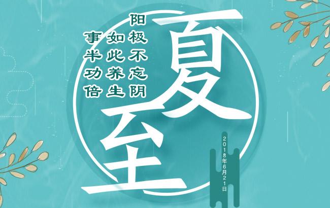 【网络中国节】夏至如此养生,事半功倍
