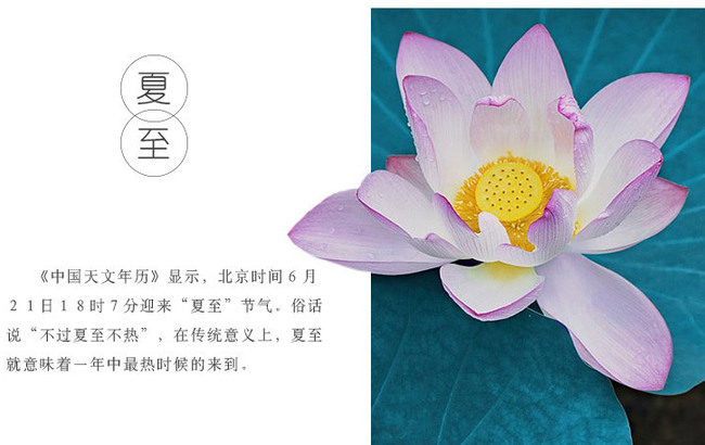 【网络中国节】今日夏至丨昼晷已云极,宵漏自此长