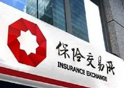 上海保交所首次公开挂牌交易保险产品