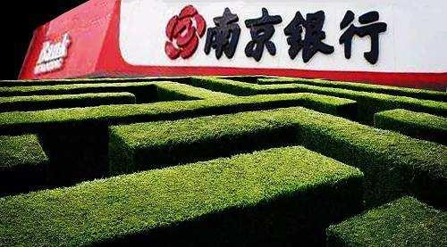 """助力普惠 南京银行力推""""百搭型""""金融服务品牌"""