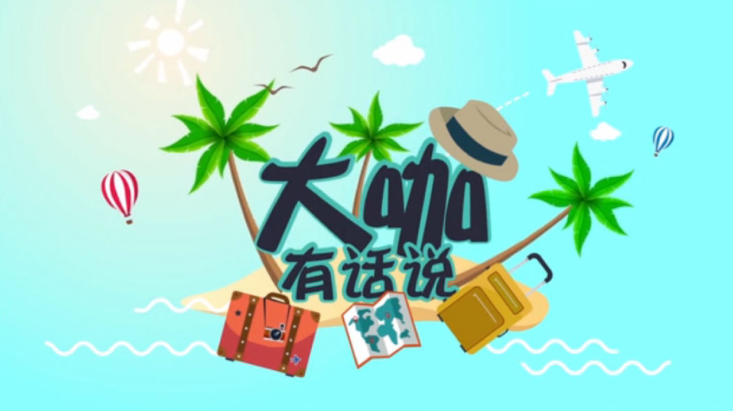 """大咖有话说:李志宏""""揭秘""""澳门永利网上娱乐国际旅游度假区"""