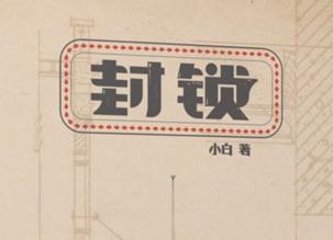 第七届鲁迅文学奖揭晓 上海作家小白、陈思和获奖