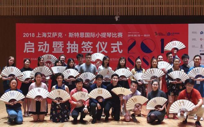 2018上海艾萨克·斯特恩国际小提琴比赛启动