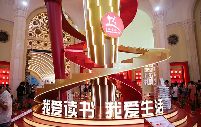 2018上海书展今日开幕
