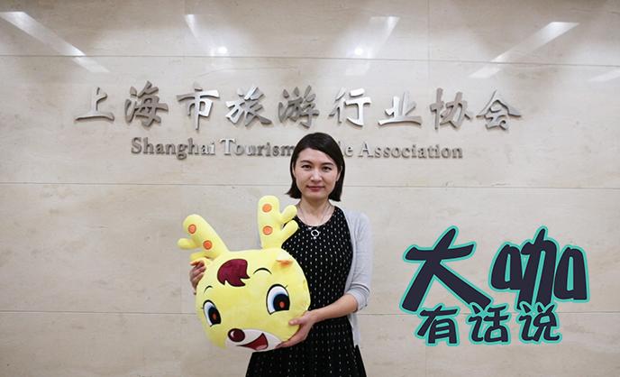 大咖有话说:许婷为你详解上海旅游节优惠活动