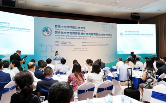 首届中国国际进口博览会医疗主题展区展前供需对接会在沪举行