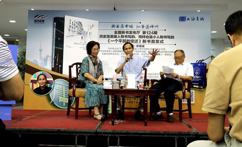 上海书城 新书签发